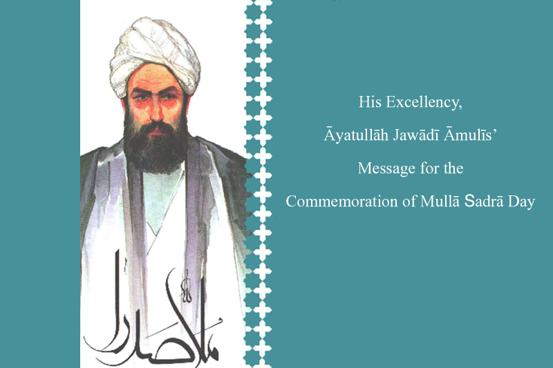 His Excellency, Āyatullāh Jawādī Āmulī's Message for the Commemoration of Mullā Ṣadrā Day